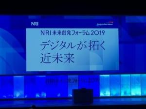 NRI未来創発フォーラム2019