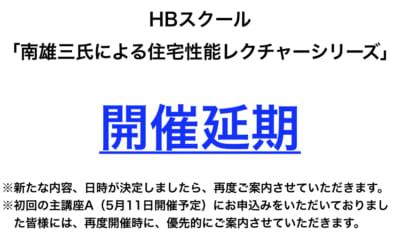 HBスクール:南雄三氏による住宅性能レクチャーシリーズ