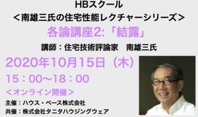 南雄三氏の住宅性能レクチャーシリーズ各論講座2「結露」開催