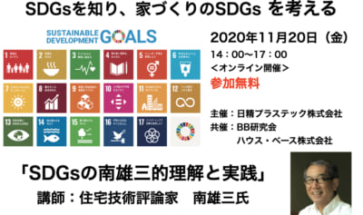 SDGsの南雄三的理解と実践