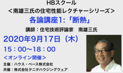 9/17開催:南雄三氏の住宅性能レクチャーシリーズ各論講座1「断熱」