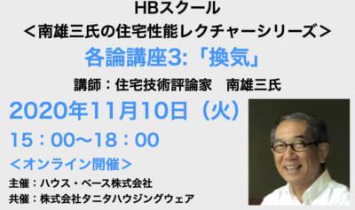 南雄三氏の住宅性能レクチャーシリーズ各論講座3「換気」
