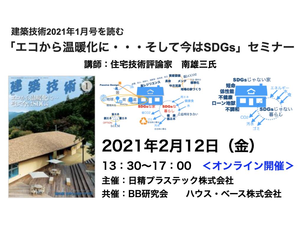 【2/12開催】開催建築技術2021年1月号を読む「エコから温暖化に・・・そして今はSDGs」セミナー