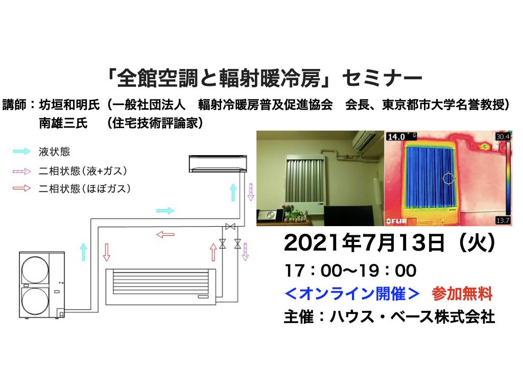 210713全館空調と輻射暖冷房セミナー