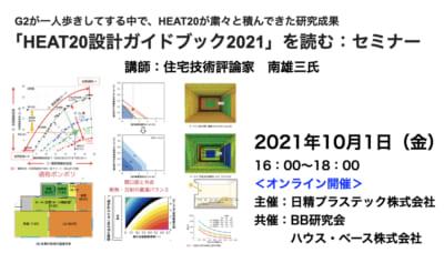 【10/1開催】「HEAT20設計ガイドブック2021」を読む:セミナー